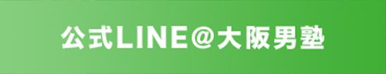 公式LINE@大阪男塾