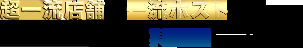 超一流店舗で一流ホストを目指せ!大阪ミナミの中でも実力派の大阪男塾